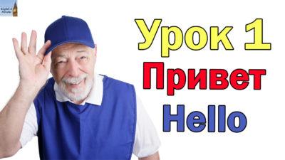 Привет - Hello