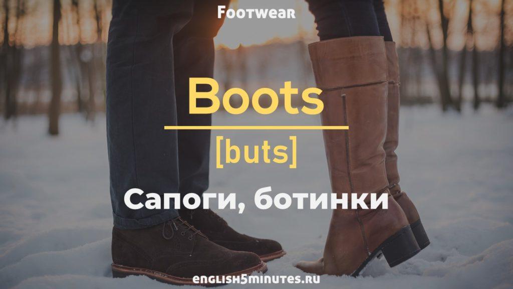 Обувь на английском языке