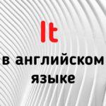 It в английском языке